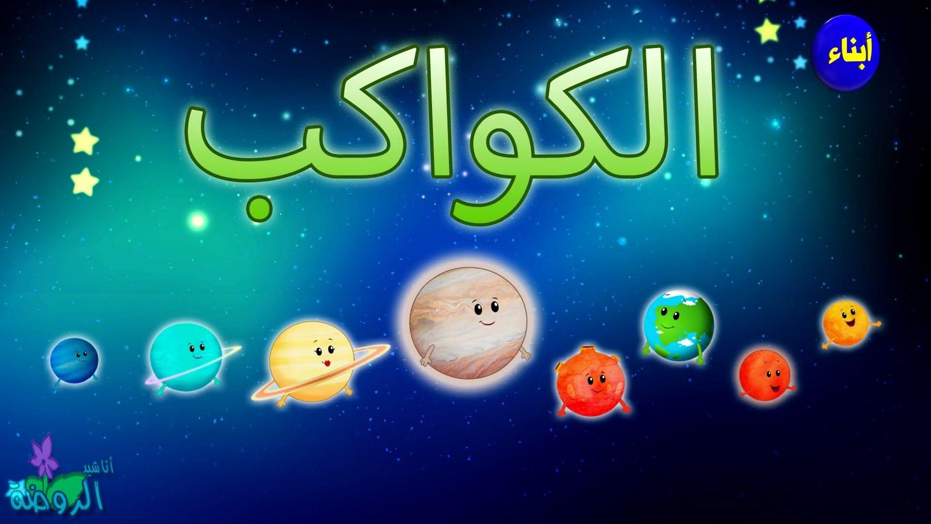 اناشيد الروضة هيا نتعلم نشيد كواكب المجموعة الشمسية بدون موسيقى بدون ايقاع Egyptian Gods Arabic Lessons Neon Signs