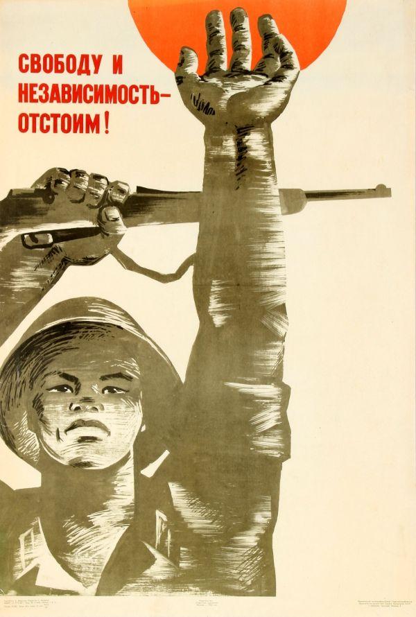 Mad Listings For Sale Propaganda Posters Propaganda Poster