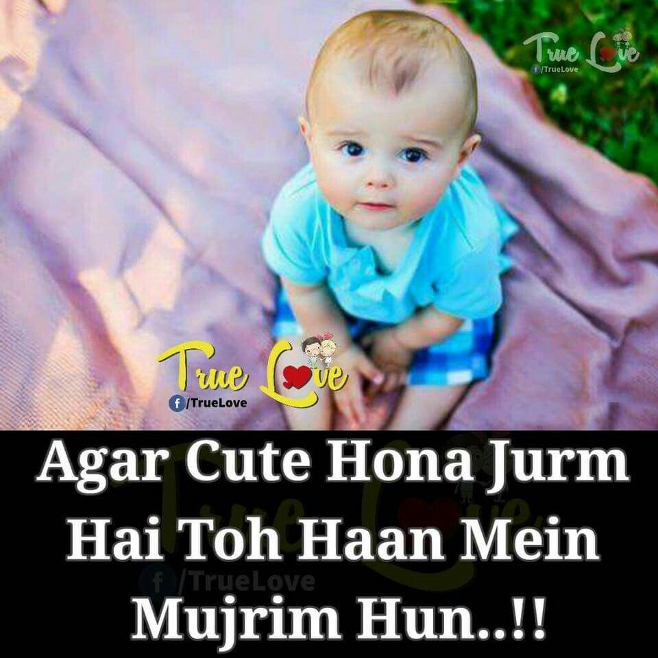 Cute Baby Quote Images: Cute Baby Quotes Images In Hindi