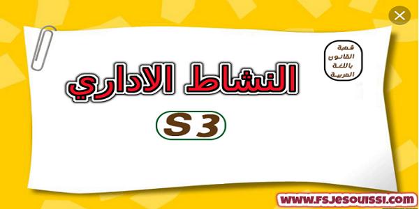 تحميل محاضرات النشاط الاداري S3 Pdf Education North Face Logo The North Face Logo