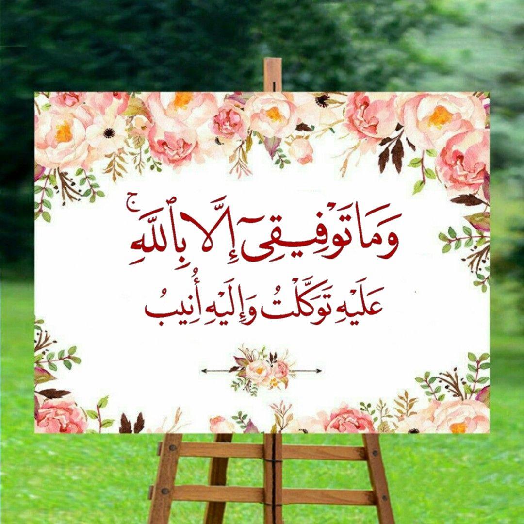 قرآن كريم آية و م ا ت و ف يق ي إ ل ا ب الل ه Islamic Quotes Arabic Calligraphy