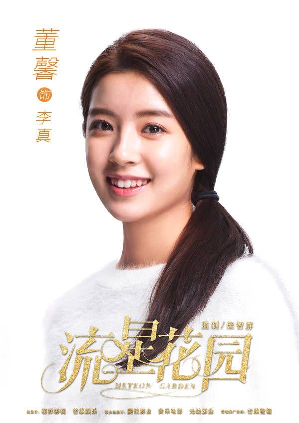 Dong Xin As Li Zhen Meteor Garden 2018