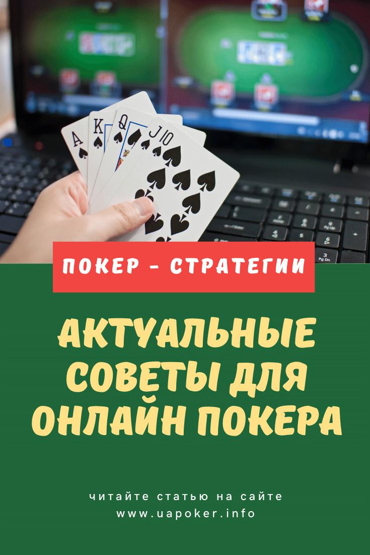 онлайн статьи по покеру