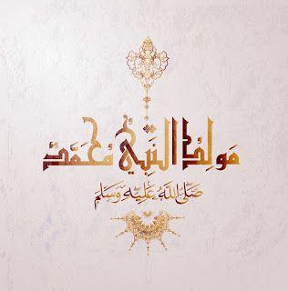 صور المولد النبوى 2020 اجمل الصور عن المولد النبوي الشريف 1442 Islamic Art Calligraphy Islamic Calligraphy Islamic Paintings