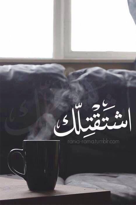 Miss u | كلمات | Love quotes, Romantic words, Arabic quotes