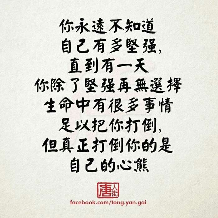 Chinese Quotes: Pin By Jen Ong On Chinese Quotes