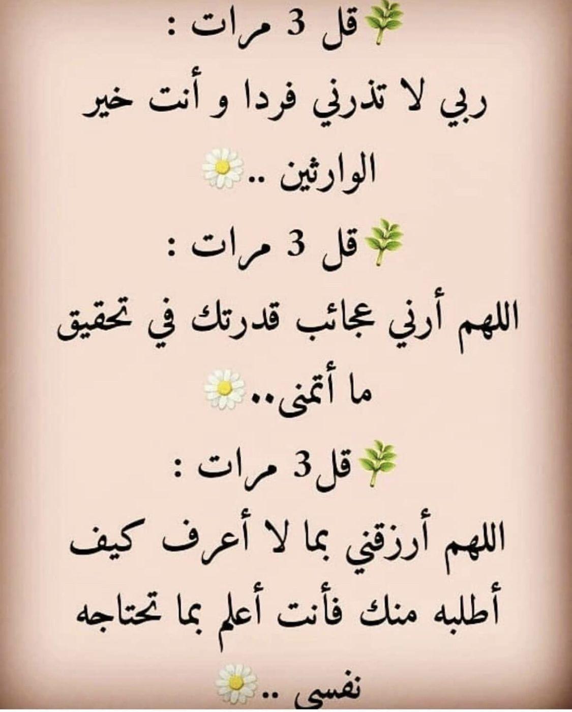 Pin By Doukh Manel On أ د ع ي ة Islamic Love Quotes Islamic Quotes Ramadan Quotes