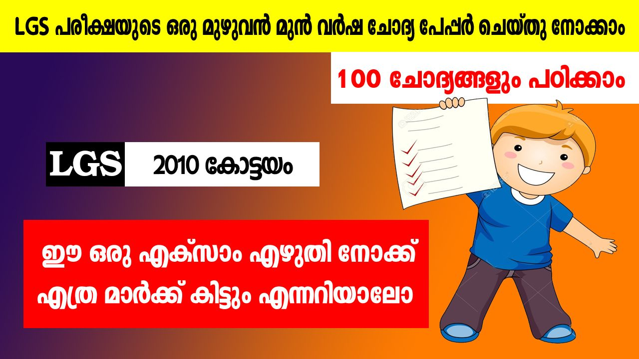 LGS 2010 - Kollam Previous Year Question Paper