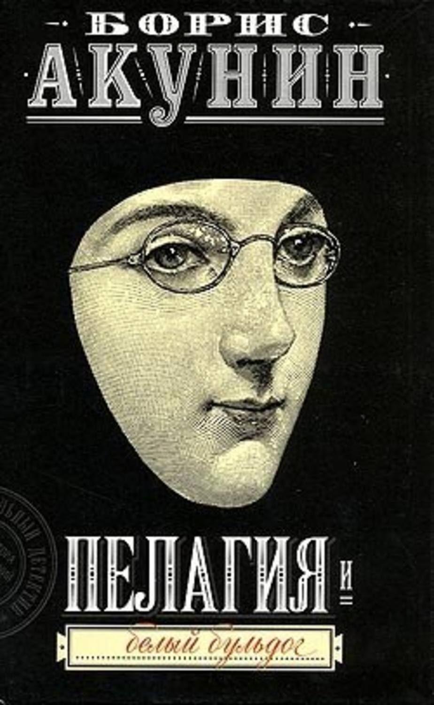 Пелагия и белый бульдог — википедия.