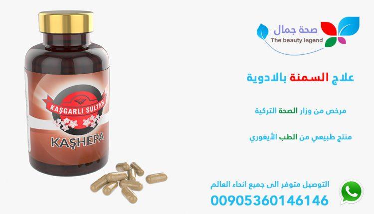 علاج السمنة بالادوية افضل ادوية السمنة الطبيعية و المرخصة من الصحة التركية Sehajmal Hand Soap Bottle Shampoo Bottle Beauty
