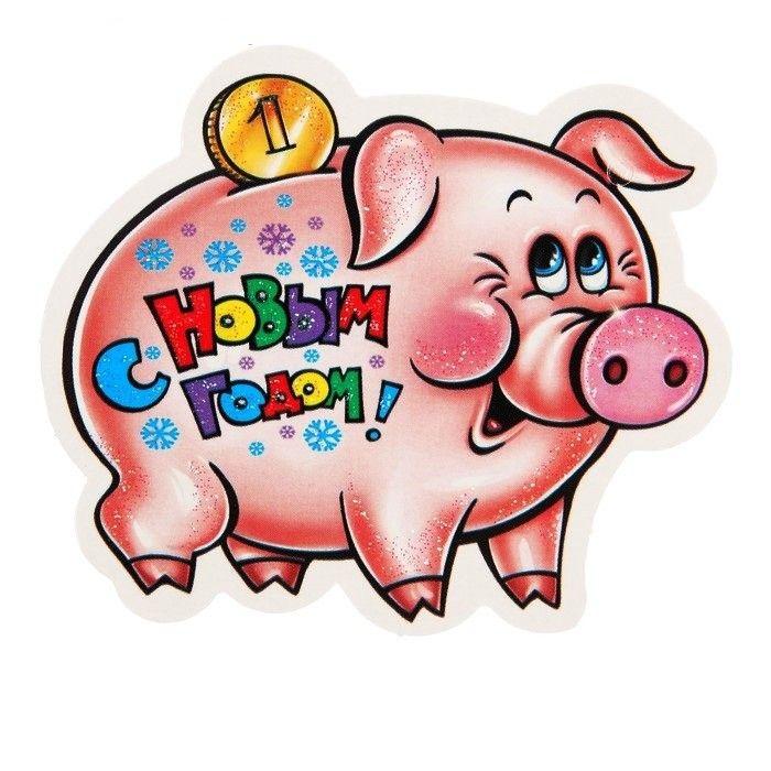 Картинки нарисованные с новым годом 2019 год свиньи, открытки цветы для