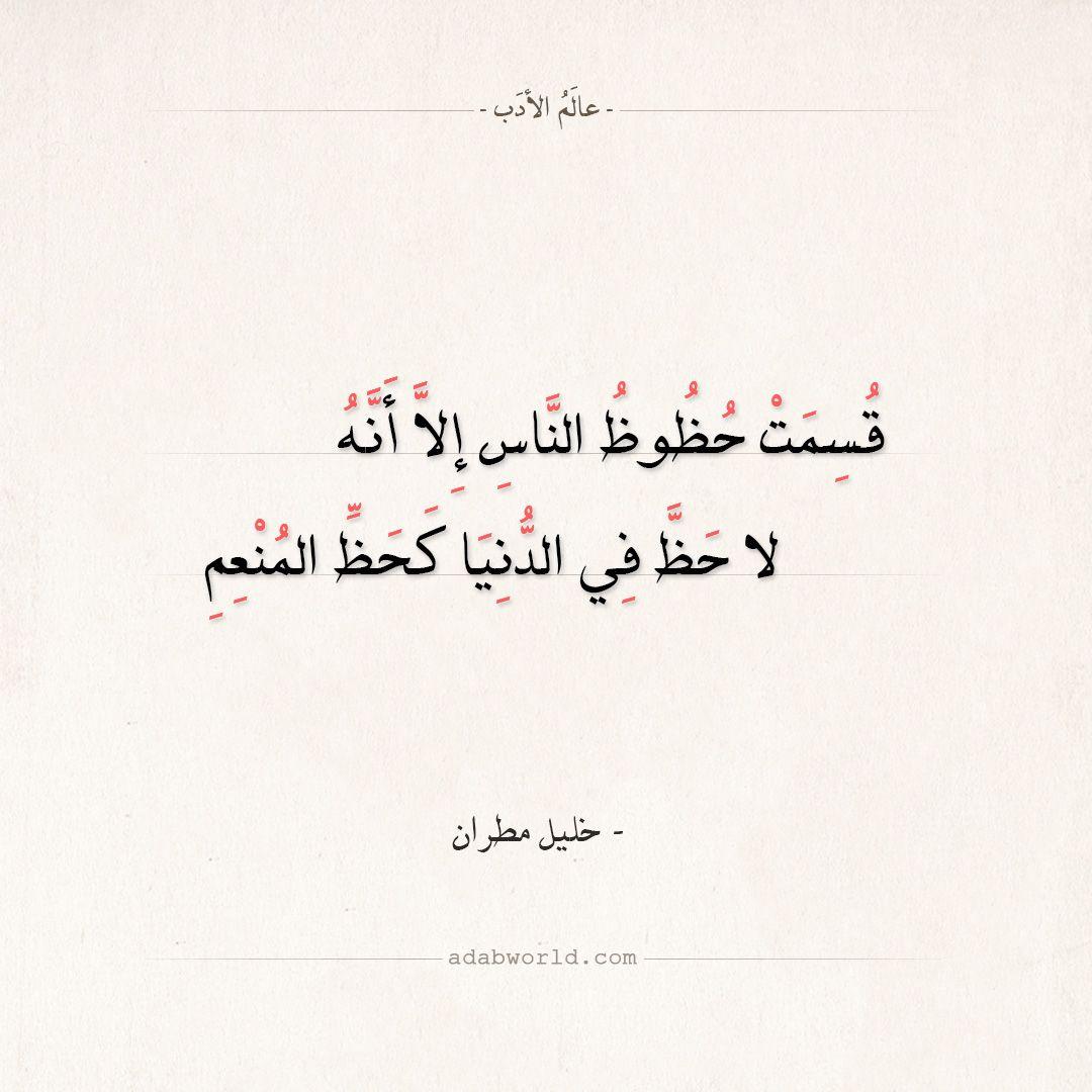 شعر خليل مطران أليوم عيد البائس المتألم عالم الأدب Words