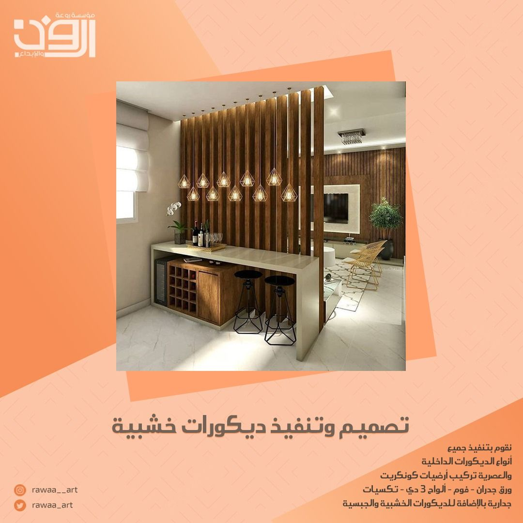 ديكورات خشبية Kitchen Measurements Decor Home Decor