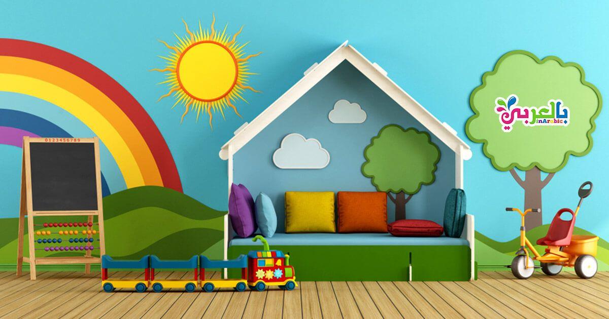 افكار لتزيين غرف نوم اطفال افكار بسيطة لتزيين غرف نوم اطفال ديكور ورق جدران اطفال ثلاثي الابعاد ديكورات غرف نوم بنات Colorful Playroom Playroom Kids Room