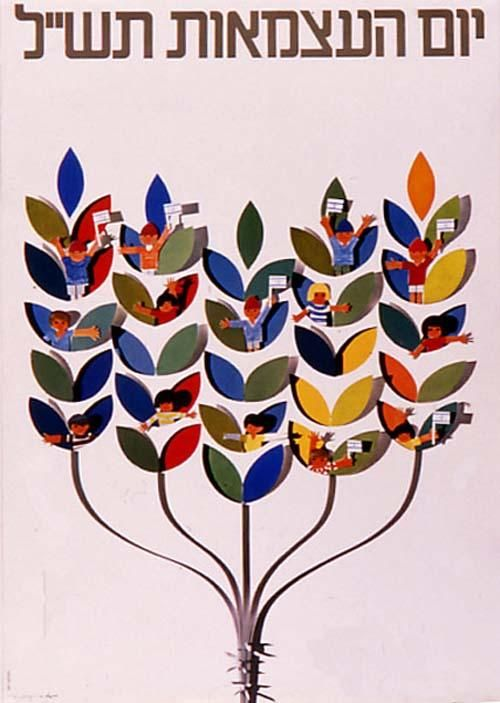 Israel Independence Day by Dan Reisinger 1970 ● The Palestine Poster Project