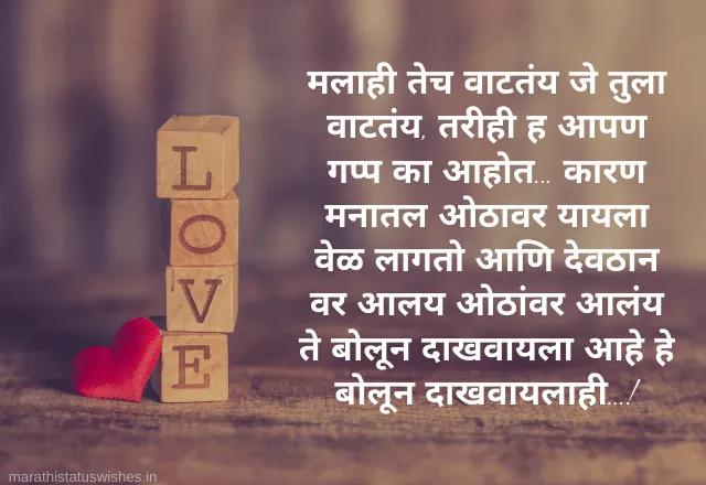 Love Shayari Marathi For Girlfriend 2020 in 2020 Love