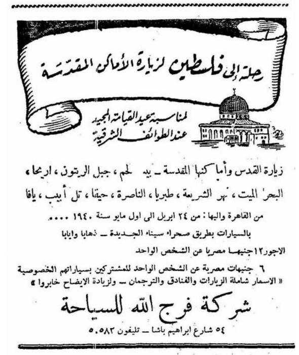 إعلان عن رحلة للقدس Old Advertisements Old Egypt Egyptian Newspaper