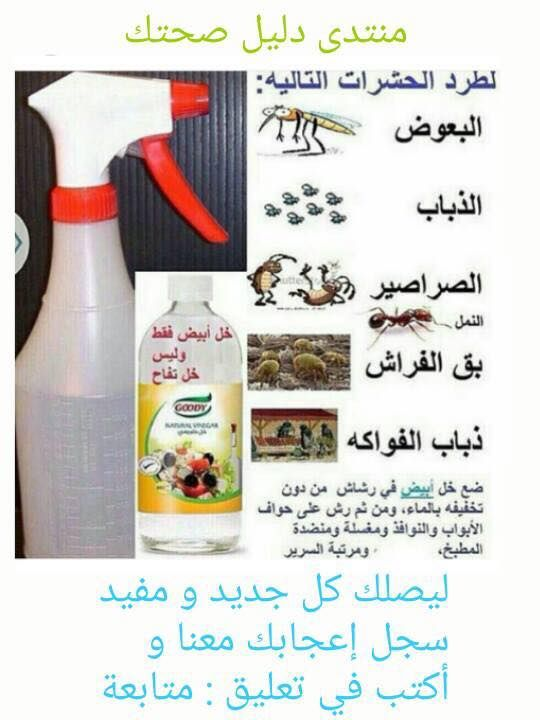 Pin By Ludjayn On نصائــــــح House Cleaning Tips Diy Home Cleaning House Cleaning Checklist