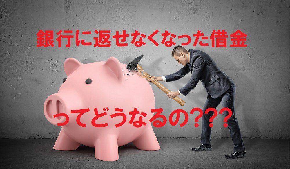 銀行に返せなくなった借金は どうなるの 返済不能となった時に銀行が考えるパターン4つ マネーの達人 銀行 返済 パターン