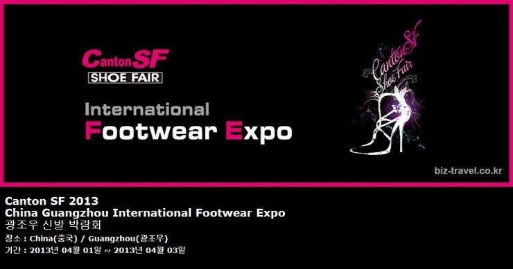 Canton SF 2013 China Guangzhou International Footwear Expo 광조우 신발 박람회