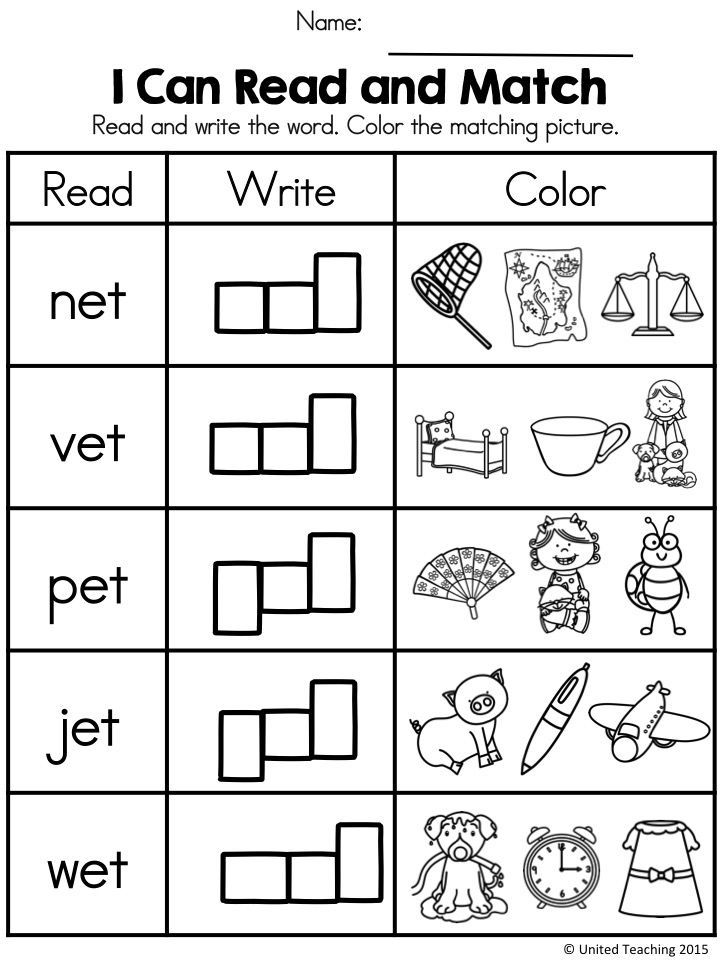 Et Cvc Word Family Word Work Kindergarten Cvc Word