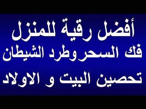 فك السحر للبيت وعلاج السحر والعين للاهل والاولاد بالرقية الشرعية Youtube Bicycle Wedding Arabic Calligraphy Islam