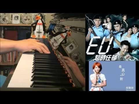 "TVB ""EU 超時任務"" 主題曲 -  何雁詩 Stephanie Ho - 最真心一對(Piano Cover by Amosdoll)"