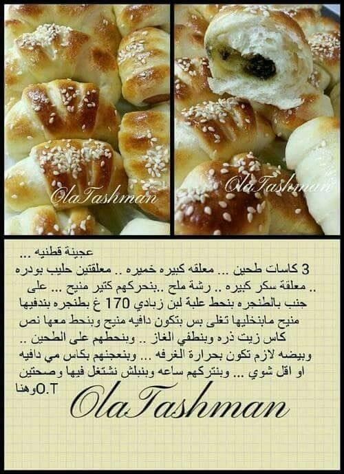 عجينة قطنية Ramadan Desserts Arabic Food Baking Buns