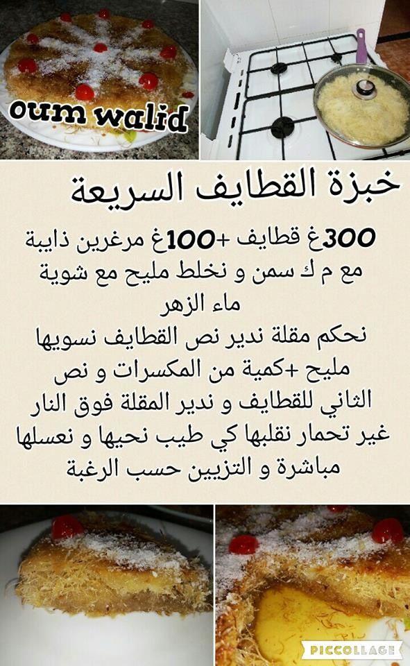 Recettes sucr es de oum walid recettes oum walid pinterest g teau cuisine alg rienne et - Telecharger recette de cuisine algerienne pdf ...