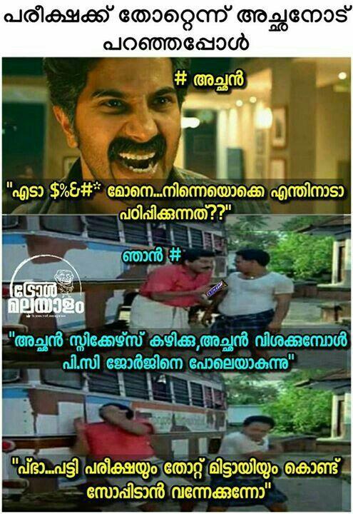 Joke Images Malayalam : images, malayalam, Malayalam, Trolls