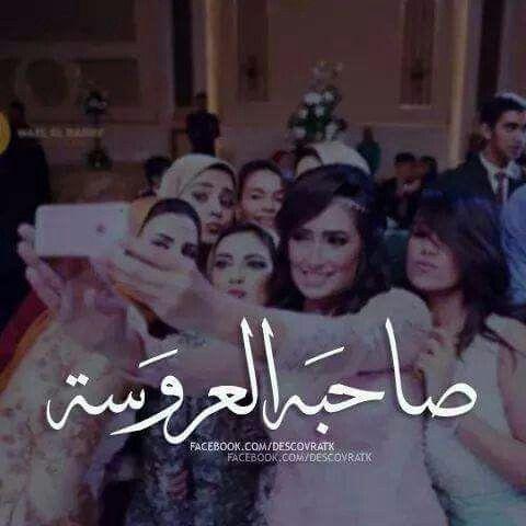 صاحبة العروسة صور Wedding Images Wedding Arabic Love Quotes