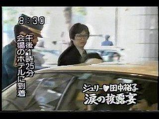 沢田 研二 と 田中 裕子