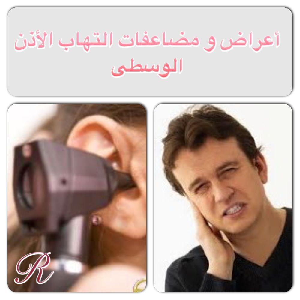 تتيجةالضغط الشديد للسوائل الملتهبة داخل الأذن الوسطى فتكون الأعراض كما يلي 1 الم شديد في الأذن وصداع 2 ضعف ف Conditioner Incoming Call Screenshot Disease