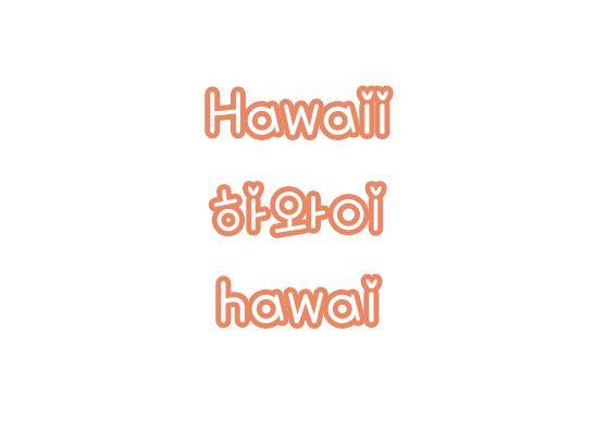 하와이: Hawaii