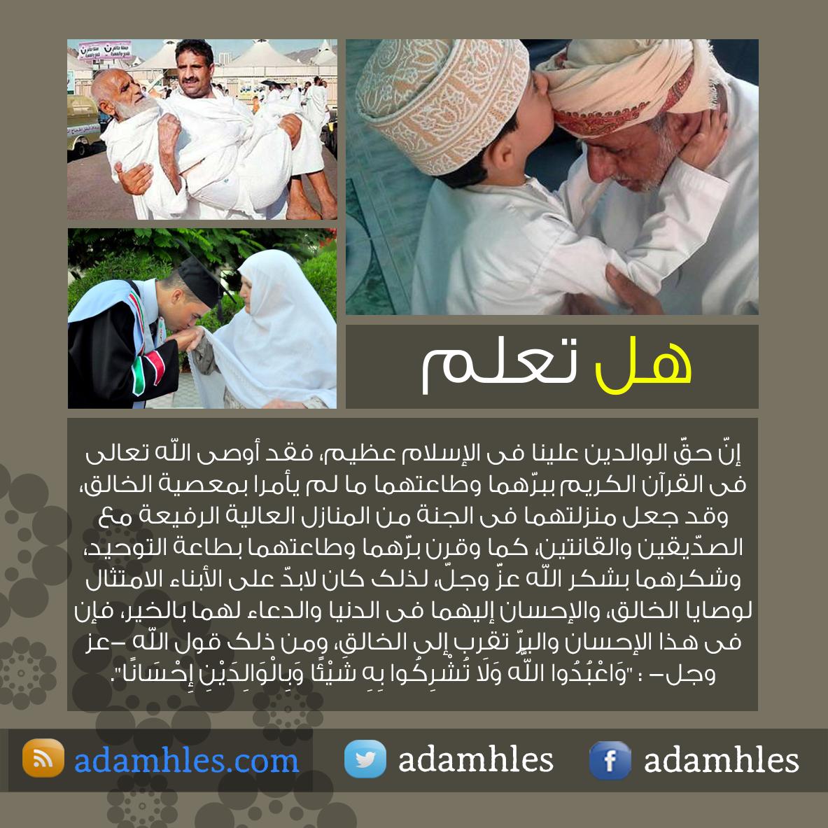 المصمم ادم حلس هل تعلم بر الوالدين Quotations Quotes Islam