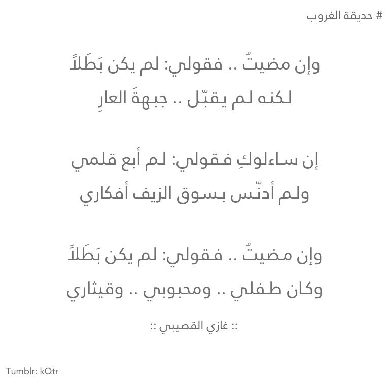 Pin By Noor Alshaikh On Arabic Quotes اقتباسات Pretty Words Arabic Quotes Words