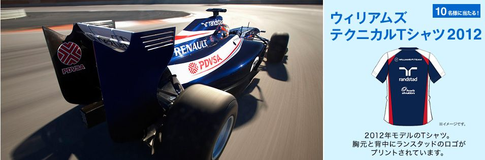 Live In Japan Win Tickets To Formula 1 Racing Events And See Randstad Compete Racing Events Win Tickets Competing