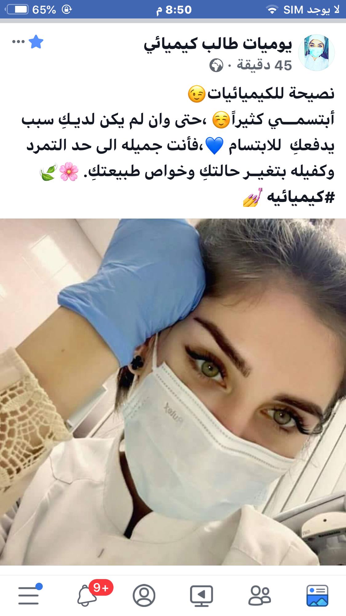 Pin By Azhar Alkenany On صور Sleep Eye Mask Beauty Person