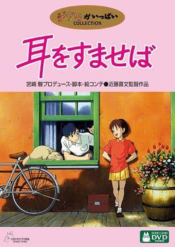 耳をすませば 日本のdvd スタジオジブリ 映画 ポスター アニメ映画