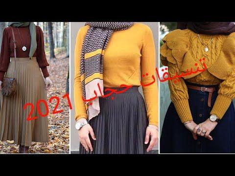 اجمل تنسيقات ملابس محجبات 2021 Youtube Capri Pants Fashion Sweaters