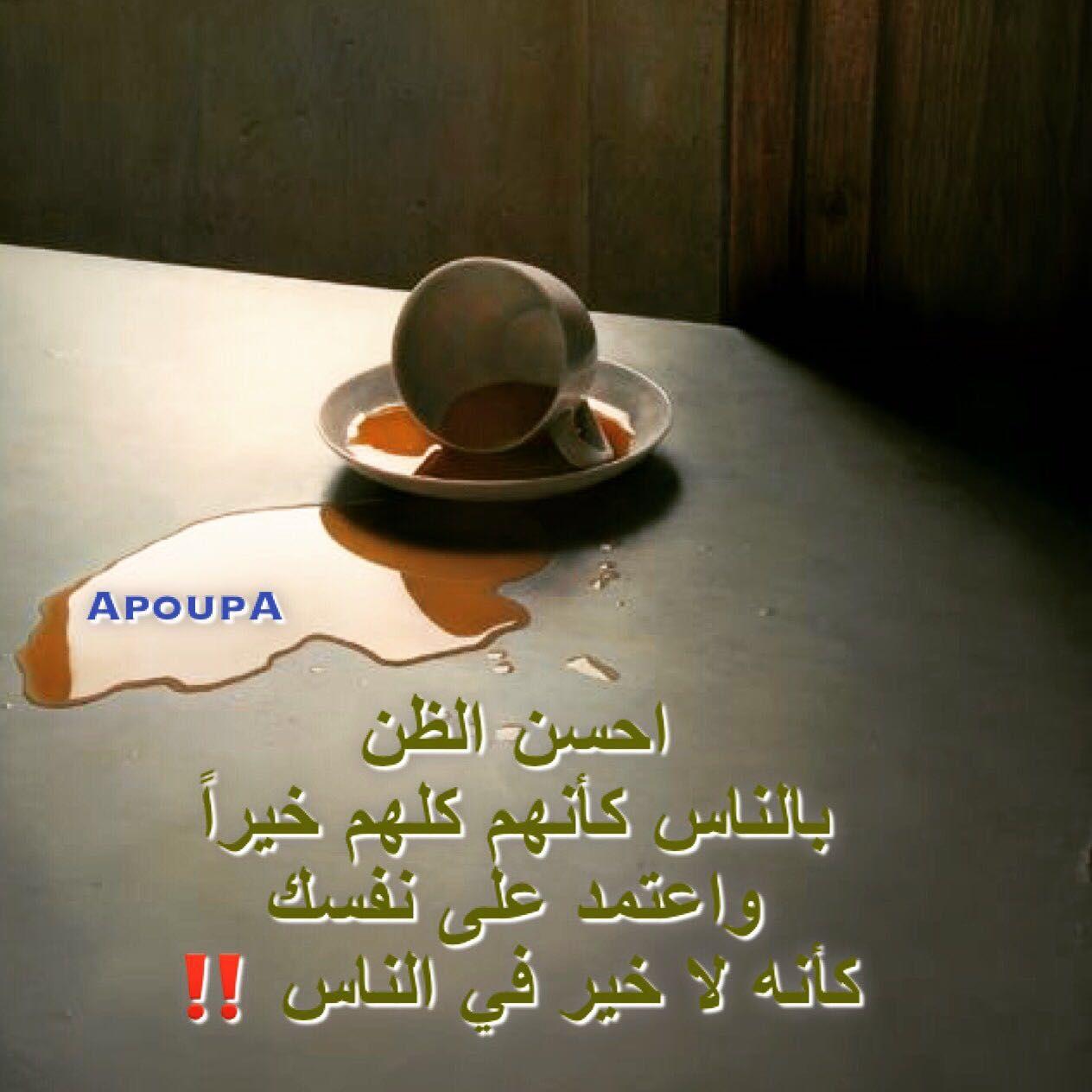 ايه والله اعتمدت على نفسك كانه لاخير في الناس Arabic Words Words Arabic Quotes