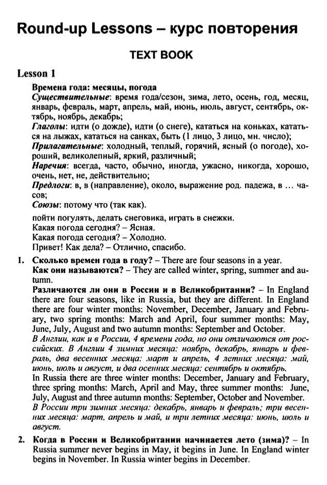 Все работы по географии в тетради на печатной основе на 6 класс автор а.в шатных