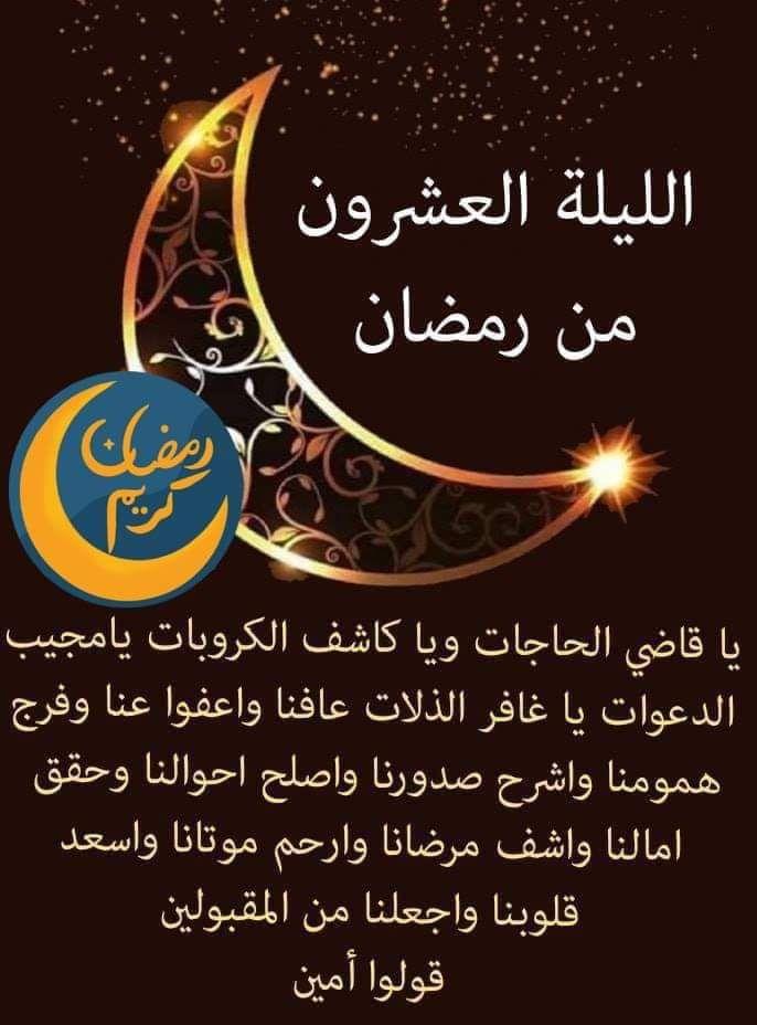 Pin By Shadiah Turkustani On ٢٠ رمضان Ramadan Kareem Ramadan Body