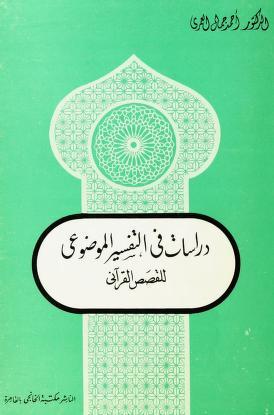 Pin By Abdellah Maliki On Bons Livres Internet Archive Pie Chart Chart