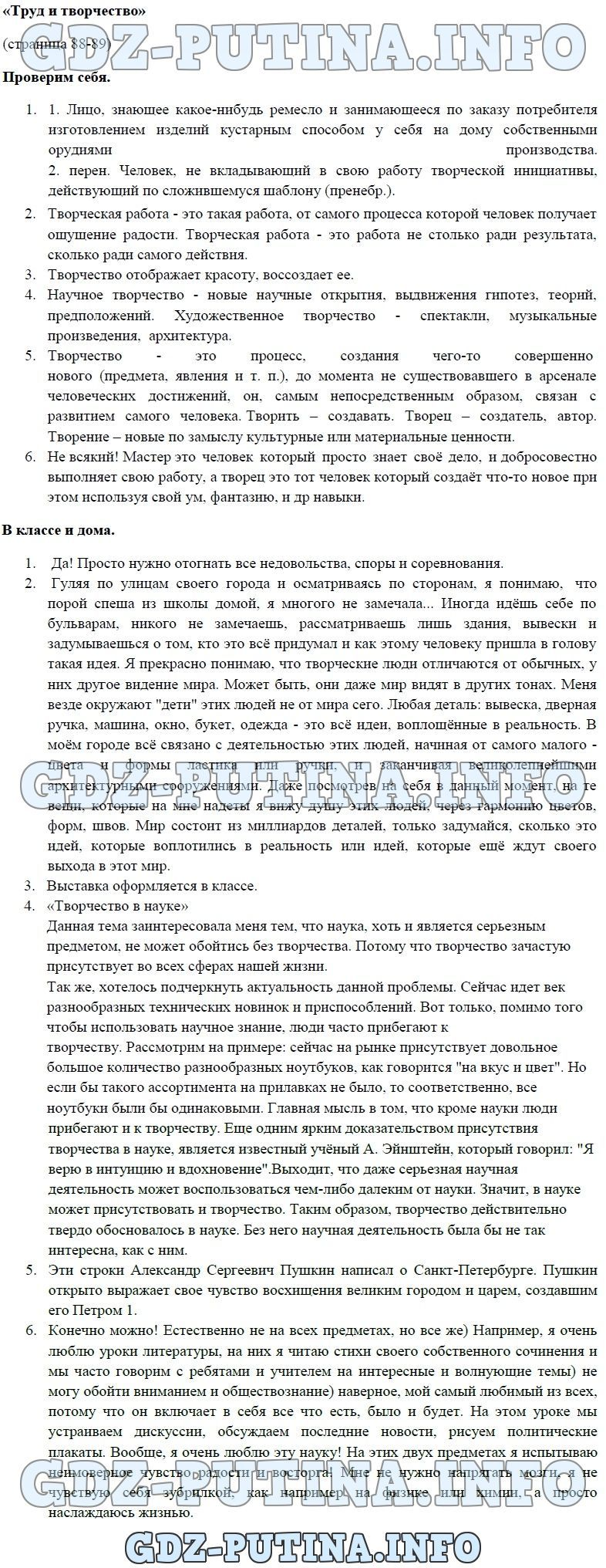 Химия класс гдз к учебнику минченкова