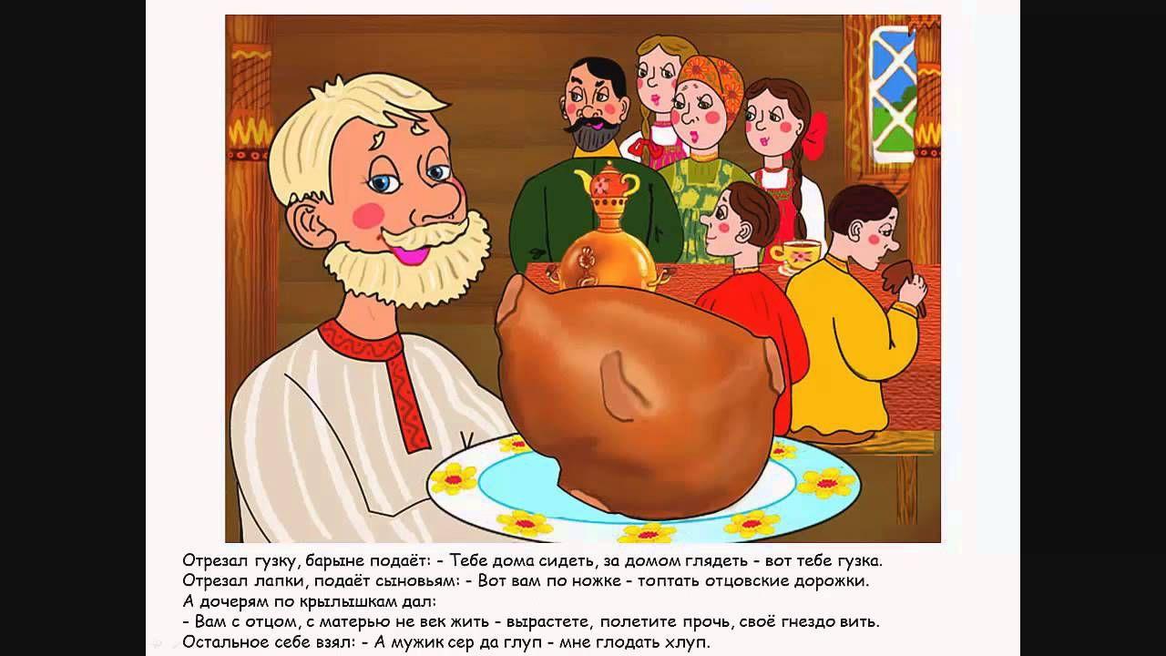 сорта винограда рисунки к сказке как мужик гусей делил гордится вся семья