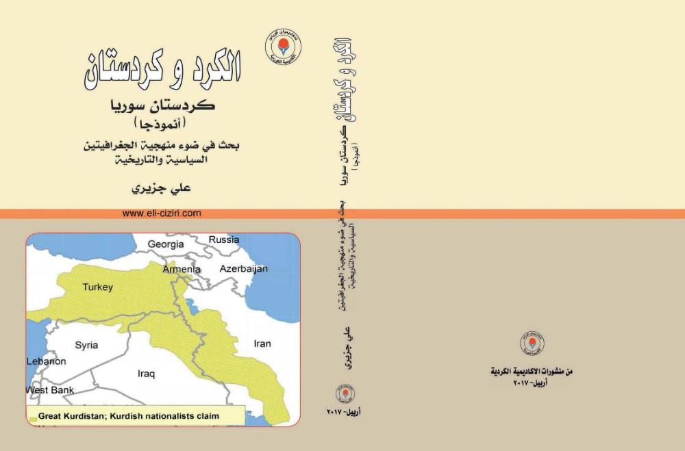 مصادر ومراجع عن أكراد سوريا والعراق Free Download Borrow And Streaming Internet Archive Armenia Azerbaijan Armenia Kurdistan