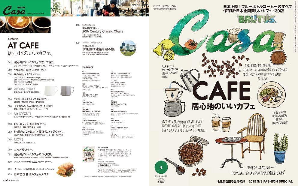 居心地のいいカフェ - Casa BRUTUS No. 181 | カーサ ブルータス (Casa BRUTUS) マガジンワールド