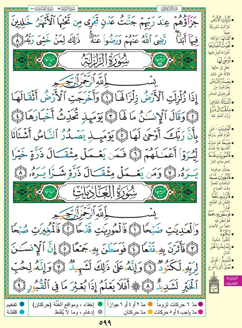 سورة الزلزلة سورة العاديات Learn Quran Quran Verses Muslim Love Quotes