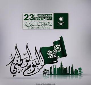 صور تهنئة اليوم الوطني السعودي 2017 1439 National Day Illustrators National